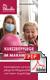 Urlaub und Kurzzeitpflege im SeniorenZentrum Maranatha